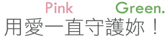 Thinkpink-livegreen
